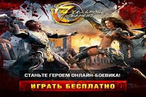 7element_online2