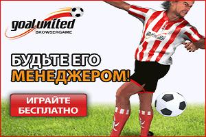 classic goalunited_topgamess.ru