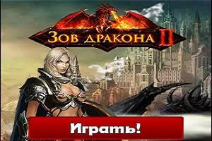 Зов дракона 2- topgamess.ru