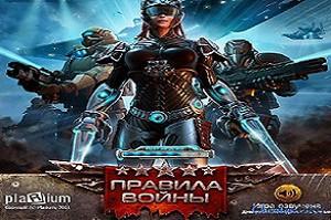 Правила войны- topgamess.ru