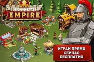 goodgame-empire-topgamess.ru