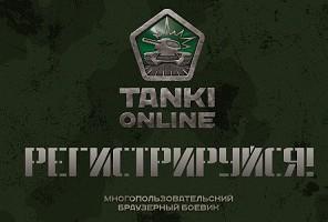 Tanki online-topgamess.ru