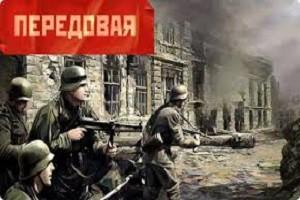 Передовая-topgamess.ru